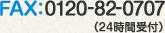 FAX:0120-82-0707(24時間受付)