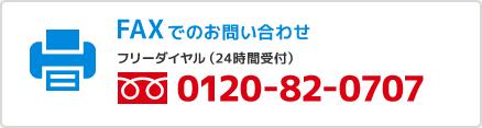 FAXでのお問い合わせ フリーダイヤル(24時間受付)0120-82-0707