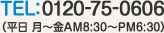 TEL:0120-75-0606(平日 月~金AM8:30~PM6:30)